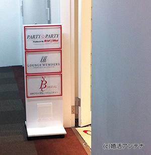 PARTYPARTY横浜ラウンジの入り口