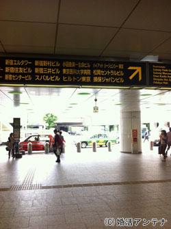 新宿駅から婚活パーティー会場までの道