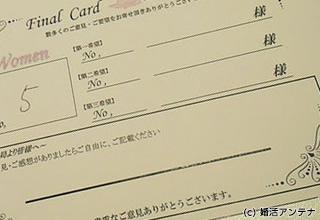 プチお見合いでのファイナルカップリングカード
