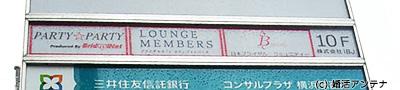 パーティーパーティー横浜ラウンジの看板